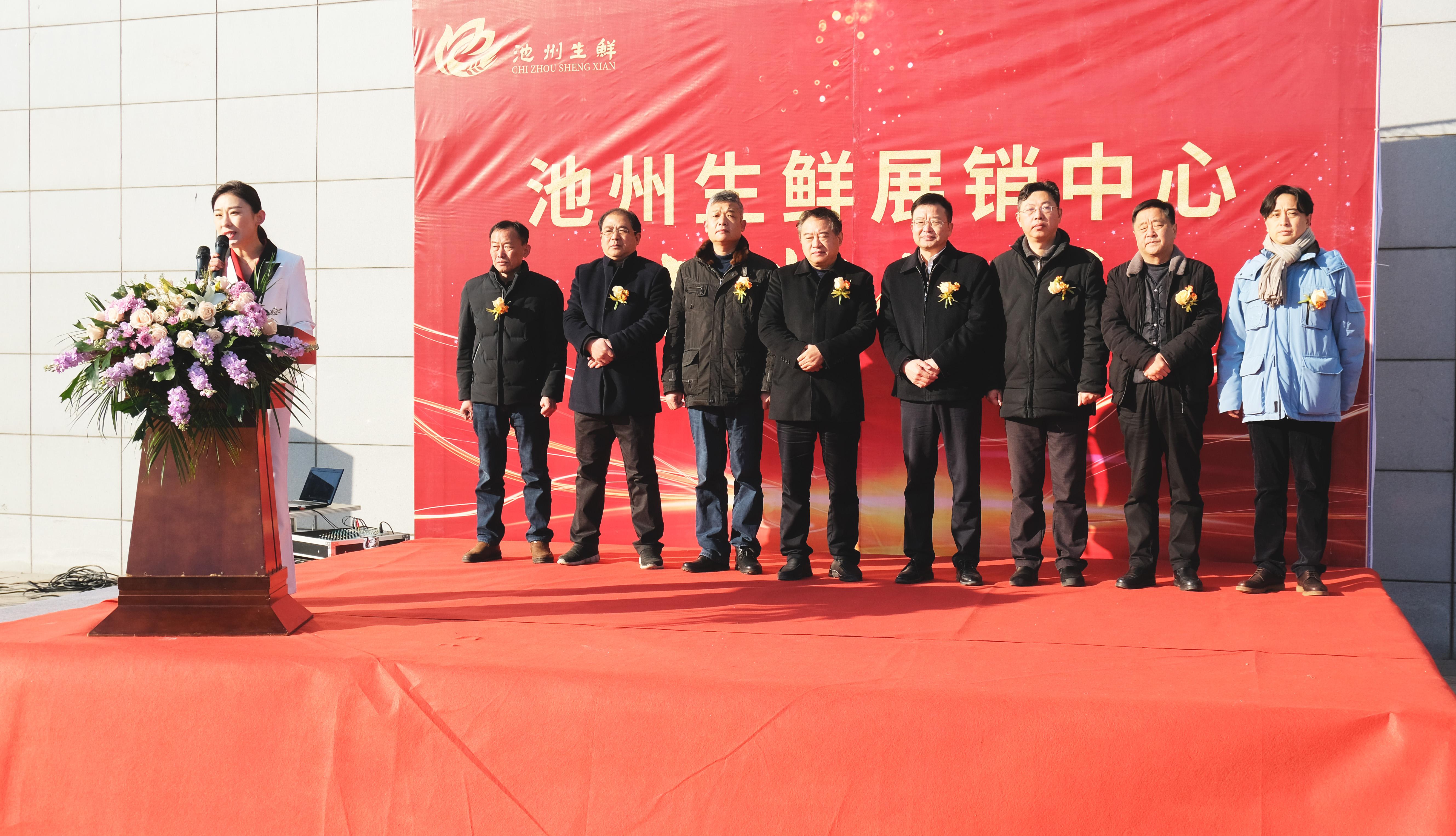 池州生鲜展销中心揭牌仪式在池州国际会展中心隆重举行